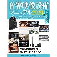 音響映像設備マニュアル 2021年最新大改訂版 (リットーミュージック・ムック)