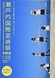 瀬戸内国際芸術祭2019 公式ガイドブック