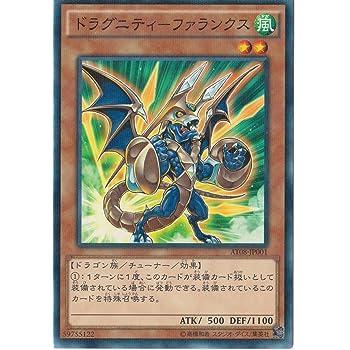 遊戯王OCG ドラグニティ ファランクス ノーマルパラレル AT08-JP001-P