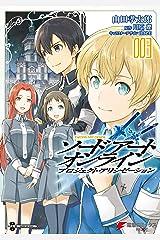ソードアート・オンライン プロジェクト・アリシゼーション3 (電撃コミックスNEXT) Kindle版