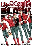 はたらく細胞BLACK(5) (モーニングコミックス)