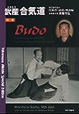 武産合気道 別巻 (Takemusu Aikido Special Edition BUDO): 植芝盛平翁の技術書『武道』解説編