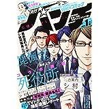月刊コミックバンチ 2020年 01 月号 [雑誌]