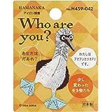 ハマナカ Who are You? フーアーユー ワッペン アオアシカツオドリ H459-042
