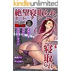 サイベリアマニアックス 絶望寝取られセレクション Vol.1 (マガジンサイベリア)