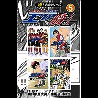 【極!合本シリーズ】 エリアの騎士5巻
