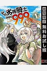 その劣等騎士、レベル999 (1)【期間限定 無料お試し版】 (デジタル版ガンガンコミックスUP!) Kindle版