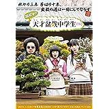 エビ中の天才盆栽中学生(仮) Blu-ray BOX