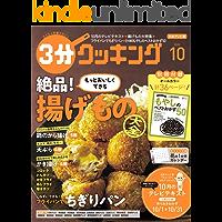 【日本テレビ】3分クッキング 2020年10月号 [雑誌]