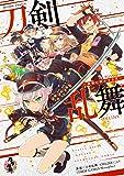 刀剣乱舞-ONLINE- アンソロジー ~戦場に咲かせる花~ (アクションコミックス)