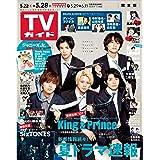 TVガイド 2021年 5/28号 関東版 [雑誌]