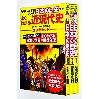 角川まんが学習シリーズ日本の歴史 よくわかる近現代史 年表つき全3巻セット