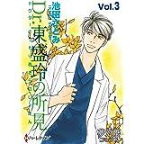 Dr.東盛玲の所見 Vol.3 (夢幻燈コミックス)