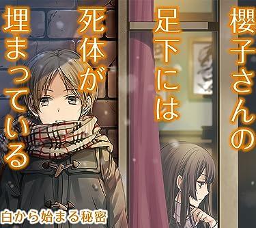 櫻子さんの足下には死体が埋まっている  iPhone/Androidスマホ壁紙(1440×1280)-1 - 『白から始まる秘密』館脇正太郎,九条櫻子