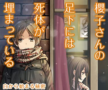 櫻子さんの足下には死体が埋まっている  iPhone/Androidスマホ壁紙(960×800)-1 - 『白から始まる秘密』館脇正太郎,九条櫻子