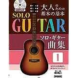 CDブック 大人のための基本の基本ソロ・ギター曲集 1 【新装版】 (楽譜)