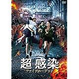 超 感染 ファイナル・デッド [DVD]