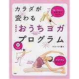 DVD付 カラダが変わる たのしい おうちヨガ・プログラム (高橋書店ヨガの本シリーズ)