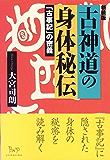 古神道の身体秘伝: 「古事記」の密議