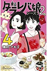 東京タラレバ娘 シーズン2(4) (Kissコミックス) Kindle版