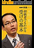 木村一基の初級者でもわかる受けの基本 NHK将棋シリーズ
