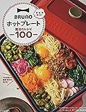 BRUNOホットプレート 魔法のレシピ100 ([バラエティ])