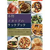 本物のイタリア料理の本 : 有名なイタリア人シェフからすべての食品愛好家までの200のおいしいレシピ