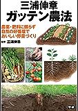 三浦伸章 ガッテン農法