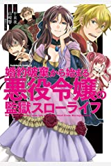 婚約破棄から始まる悪役令嬢の監獄スローライフ (角川コミックス・エース) Kindle版