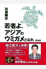 若者よ、アジアのウミガメとなれ 講演録 Kindle版