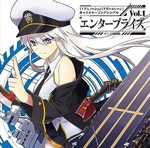 (初回盤)TVアニメーション『アズールレーン』キャラクターソングシングル Vol.1 エンタープライズ