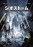 ジオストーム [DVD]