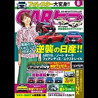 CARトップ (カートップ) 2021年 8月号 [雑誌]