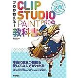 プロが教える! CLIP STUDIO PAINT PROの教科書