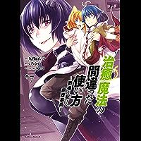 治癒魔法の間違った使い方 ~戦場を駆ける回復要員~(7) (角川コミックス・エース)