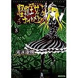 怪物王女ナイトメア(5) (シリウスコミックス)