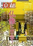月刊京都2019年3月号[雑誌]