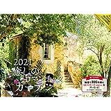 2021 癒しのロマンチックガーデン カレンダー ([カレンダー])