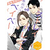 ストレイバレットベイベー 分冊版(7) (ハニーミルクコミックス)