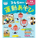 3・4・5歳児の運動あそび (あそびのポッケシリーズ)