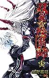 双星の陰陽師 18 (ジャンプコミックス)