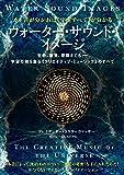 《水と音》が分かれば《宇宙すべて》が分かる ウォーター・サウンド・イメージ 生命、物質、意識までも――宇宙万物を象る《ク…