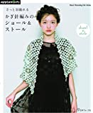 さっと羽織れるかぎ針編みのショール&ストール (Heart Warming Life Series)