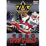 電脳警察サイバーコップVOL.3 【東宝DVD名作セレクション】