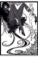 電撃4コマ コレクション 放課後プレイ High Heels (電撃コミックスEX) Kindle版