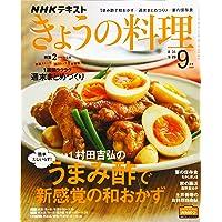 NHKテキストきょうの料理 2020年 09 月号 [雑誌]