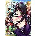 魔剣師の魔剣による魔剣のためのハーレムライフ 1 (バンブーコミックス)