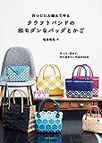 四つだたみ編みで作る クラフトバンドの和モダンなバッグとかご:作って、見せて、持ち歩きたい作品が30点