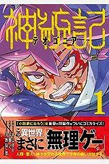 神統記(テオゴニア)(コミック)1 (PASH! コミックス) Kindle版