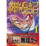 神統記(テオゴニア)(コミック)1 (PASH! コミックス)